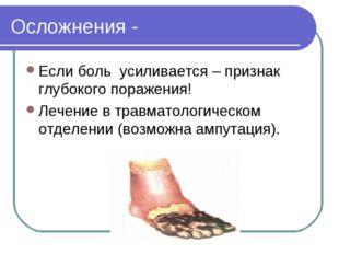 Осложнения - Если боль усиливается – признак глубокого поражения! Лечение в т
