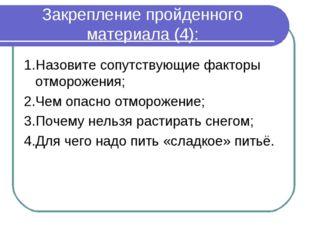 Закрепление пройденного материала (4): 1.Назовите сопутствующие факторы отмор
