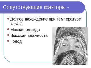 Сопутствующие факторы - Долгое нахождение при температуре < +4 С Мокрая одежд