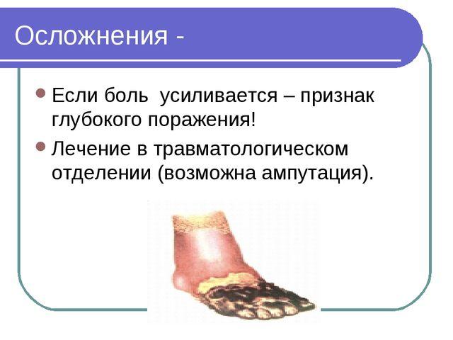 Осложнения - Если боль усиливается – признак глубокого поражения! Лечение в т...