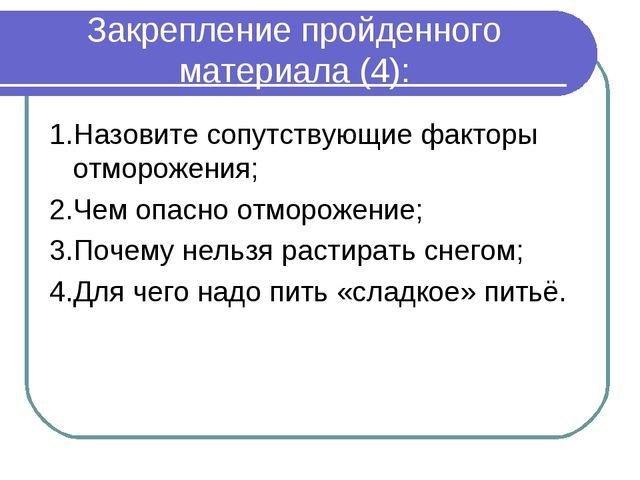 Закрепление пройденного материала (4): 1.Назовите сопутствующие факторы отмор...