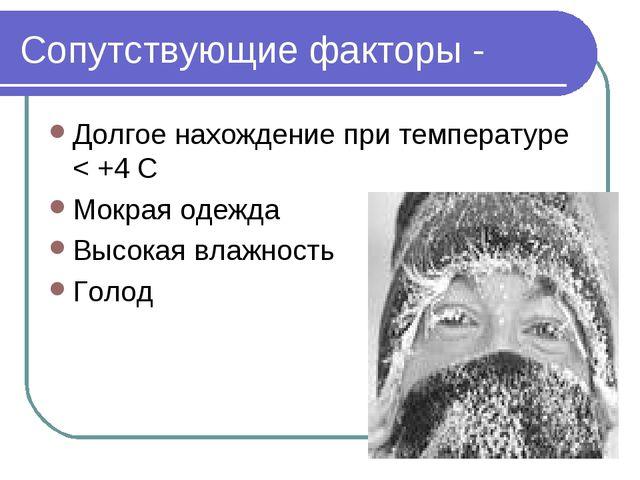 Сопутствующие факторы - Долгое нахождение при температуре < +4 С Мокрая одежд...