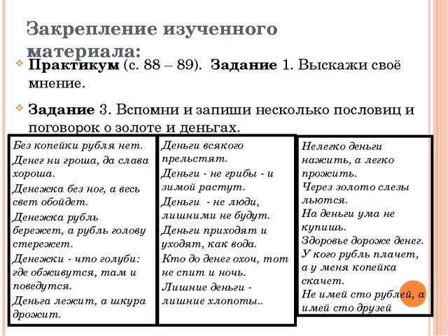 Закрепление изученного материала: Практикум (с. 88 – 89).  Задание 1. Выскаж...