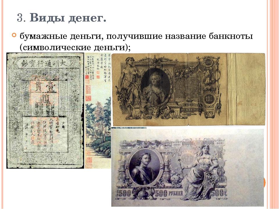3. Виды денег.  бумажные деньги, получившие название банкноты (символические...