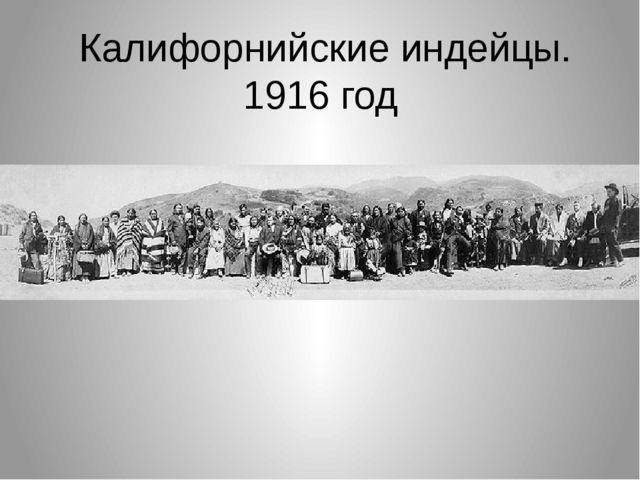 Калифорнийские индейцы. 1916 год
