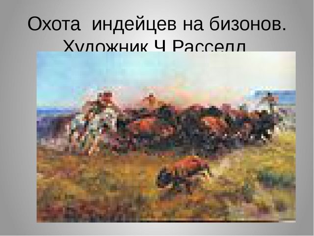 Охота индейцев на бизонов. Художник Ч.Расселл.