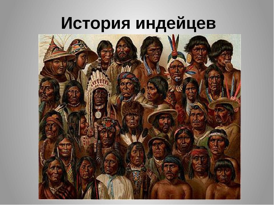 История индейцев Америки