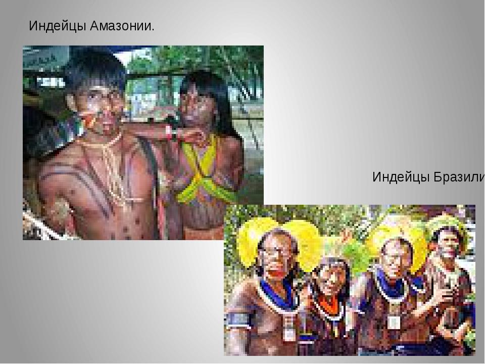 Индейцы Амазонии. Индейцы Бразилии.