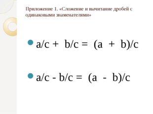 Приложение 1. «Сложение и вычитание дробей с одинаковыми знаменателями» a/c +