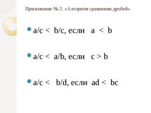 Приложение № 2. «Алгоритм сравнения дробей» a/c < b/c, если a < b a/c < a/b,