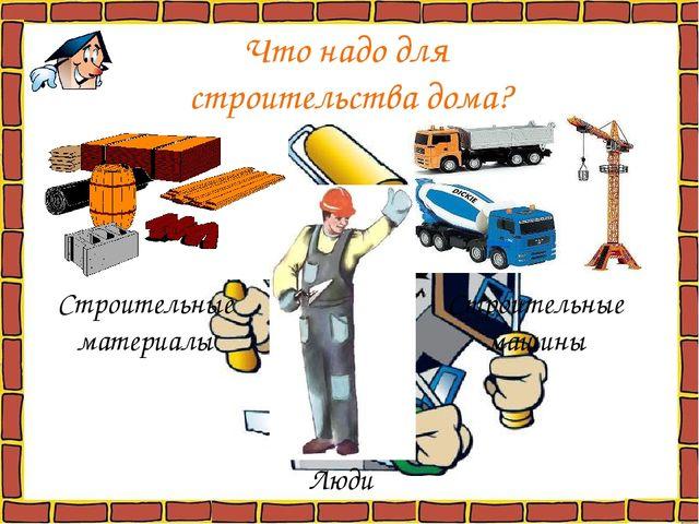 Что надо для строительства дома? Строительные материалы Строительные машины Л...