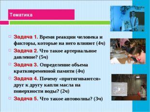. Задача 1. Время реакции человека и факторы, которые на него влияют (4ч) Зад
