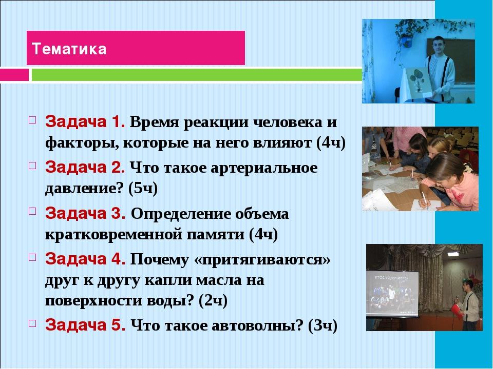 . Задача 1. Время реакции человека и факторы, которые на него влияют (4ч) Зад...