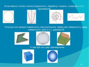 Естественно считать линию (окружность, параболу, спираль, ломаную и т.п.) одн