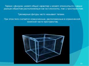 Термин «фигура» имеет общий характер и может относиться к самым разным объект