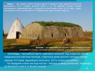 Соттинцы - волшебное место, красивый комплекс под открытым небом - традицион