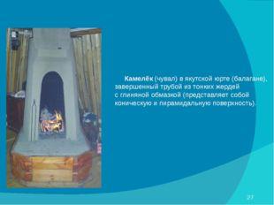 Камелёк (чувал) в якутской юрте (балагане), завершенный трубой из тонких жер