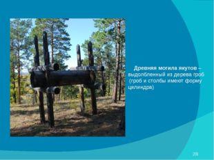 Древняя могила якутов – выдолбленный из дерева гроб (гроб и столбы имеют фор
