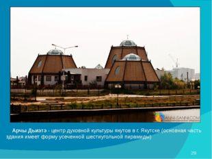 Арчы Дьиэтэ - центр духовной культуры якутов в г. Якутске (основная часть зд