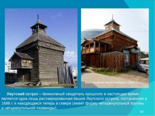 Якутский острог – безмолвный свидетель прошлого в настоящее время является о