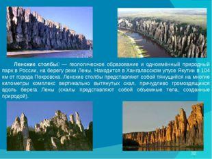 Ленские столбы́ — геологическое образование и одноимённый природный парк в Р