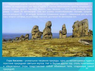 Подлинный шедевр горной Якутии — гора Кисилях. Расположена в Верхоянском рай