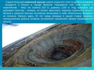 Самый большой алмазный карьер (шахта открытого типа по добыче алмазов) наход