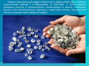 Первый (официальный) алмаз в Якутии был найден в1949 году на Вилюе геологиче