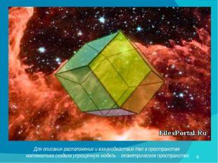 Для описания расположения и взаимодействия тел в пространстве математика созд