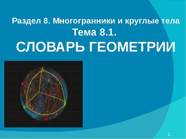 Раздел 8. Многогранники и круглые тела Тема 8.1. СЛОВАРЬ ГЕОМЕТРИИ