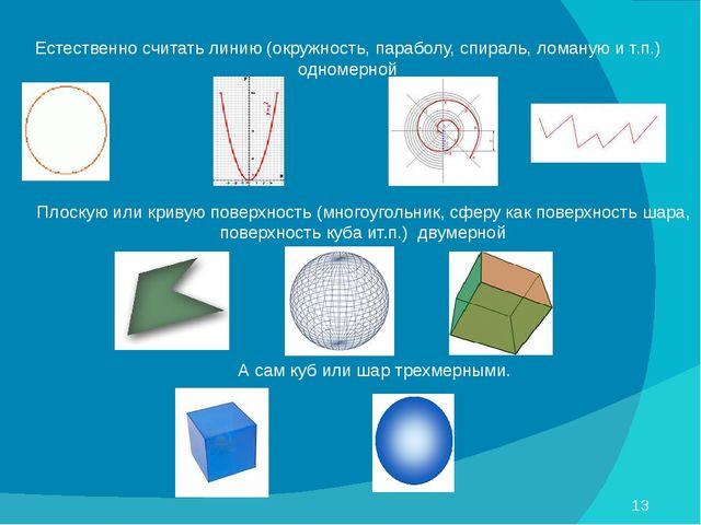 Естественно считать линию (окружность, параболу, спираль, ломаную и т.п.) одн...