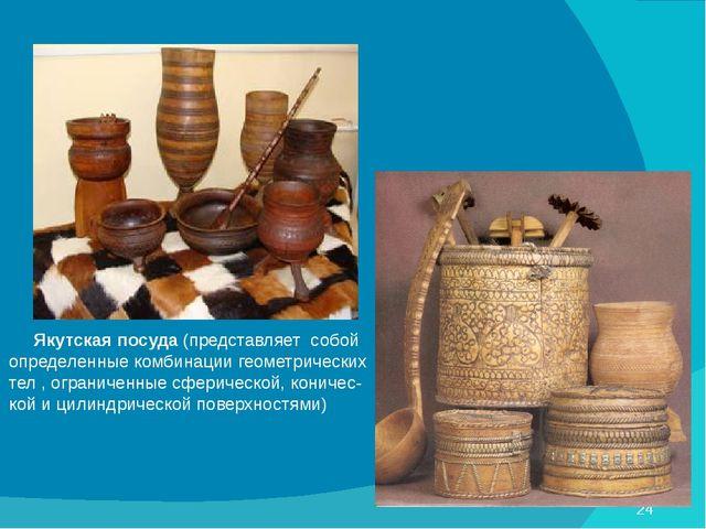 Якутская посуда (представляет собой определенные комбинации геометрических т...