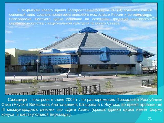 Сахацирк - построен в июле 2004 г . по распоряжению Президента Республики Са...