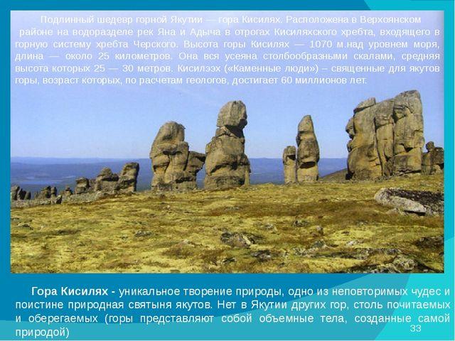 Подлинный шедевр горной Якутии — гора Кисилях. Расположена в Верхоянском рай...