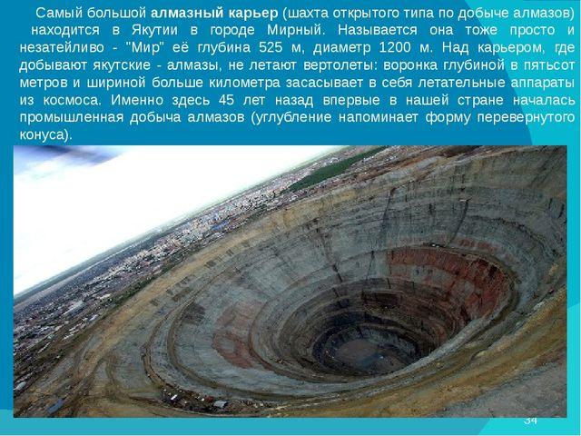 Самый большой алмазный карьер (шахта открытого типа по добыче алмазов) наход...