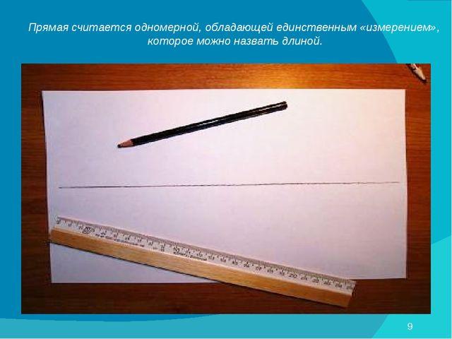 Прямая считается одномерной, обладающей единственным «измерением», которое мо...