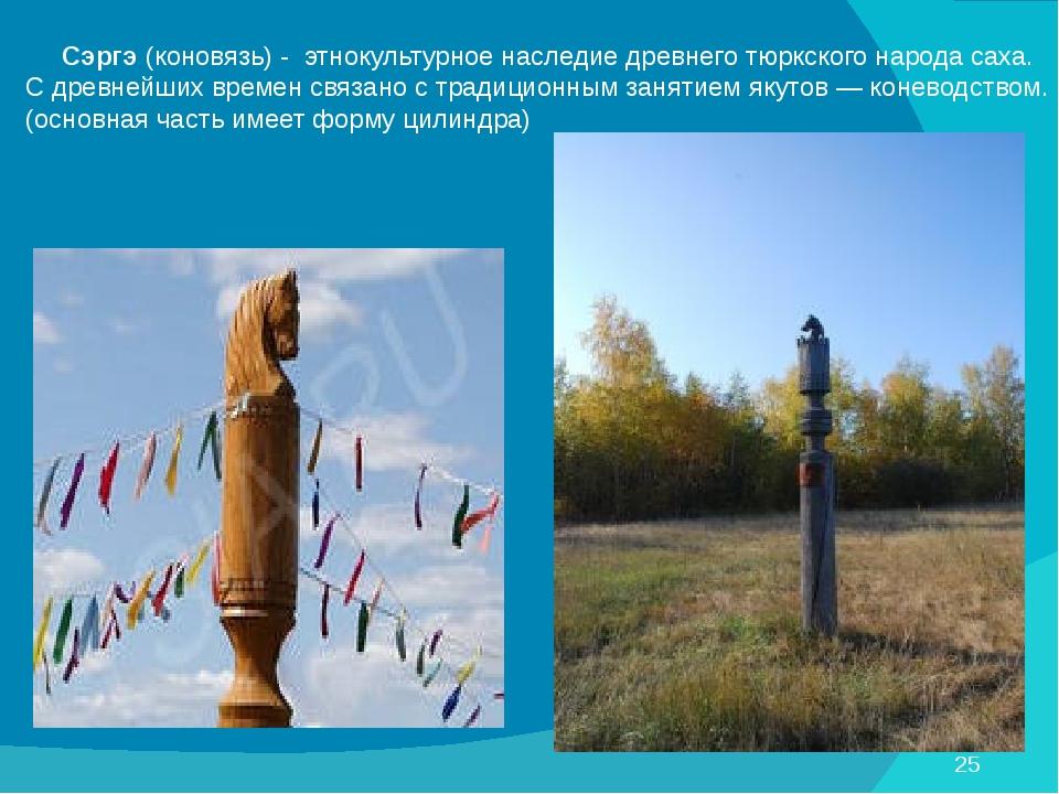 Сэргэ (коновязь) - этнокультурное наследие древнего тюркского народа саха. С...