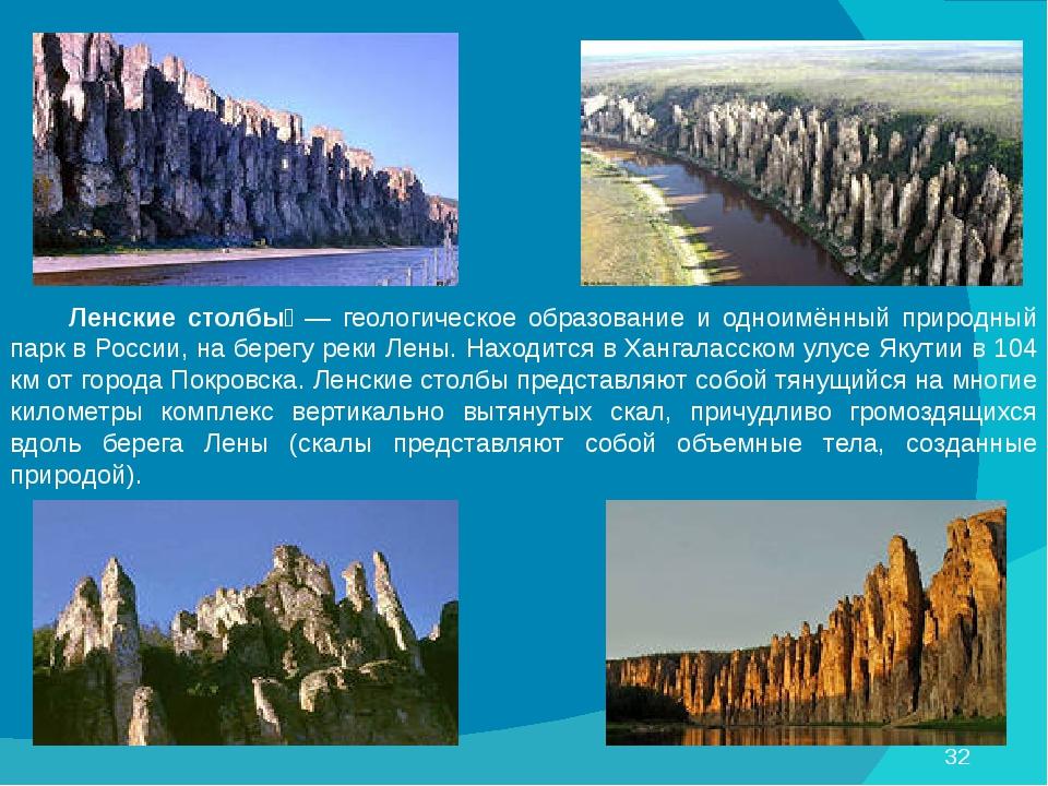 Ленские столбы́ — геологическое образование и одноимённый природный парк в Р...