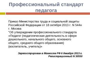 Приказ Министерства труда и социальной защиты Российской Федерации от 18 ок