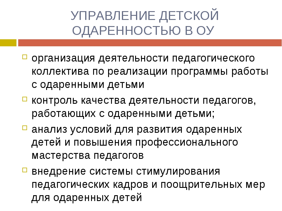 УПРАВЛЕНИЕ ДЕТСКОЙ ОДАРЕННОСТЬЮ В ОУ организация деятельности педагогического...