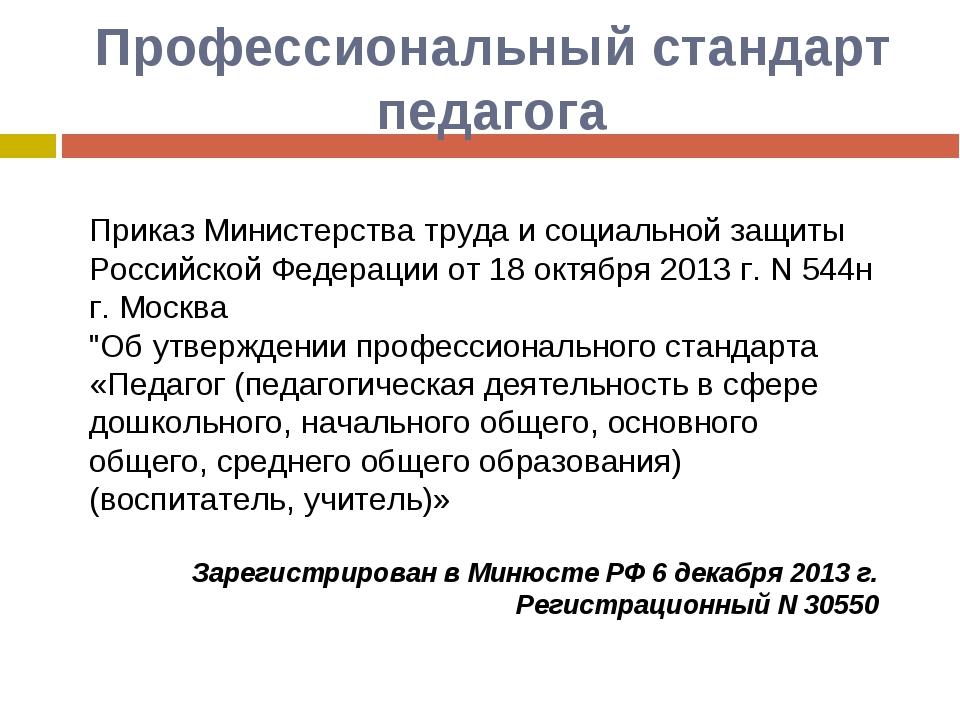 Приказ Министерства труда и социальной защиты Российской Федерации от 18 ок...