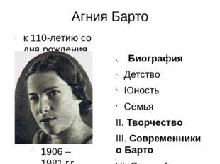 Агния Барто к 110-летию со дня рождения поэтессы 1906 – 1981 г.г. Биография Д