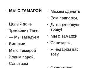 МЫ С ТАМАРОЙ Целый день Трезвонит Таня: — Мы заведуем Бинтами, Мы с Тамарой Х