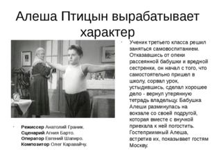 Алеша Птицын вырабатывает характер Ученик третьего класса решил заняться само