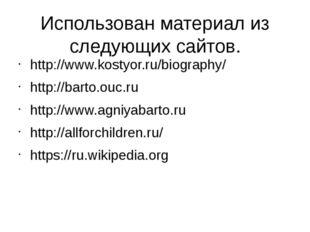 Использован материал из следующих сайтов. http://www.kostyor.ru/biography/ ht