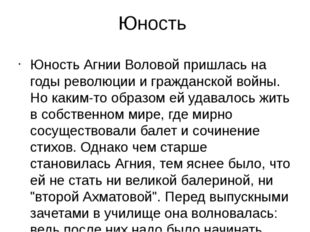 Юность Юность Агнии Воловой пришлась на годы революции и гражданской войны. Н