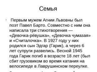 Семья Первым мужем Агнии Львовны был поэтПавел Барто. Совместно с ним она н