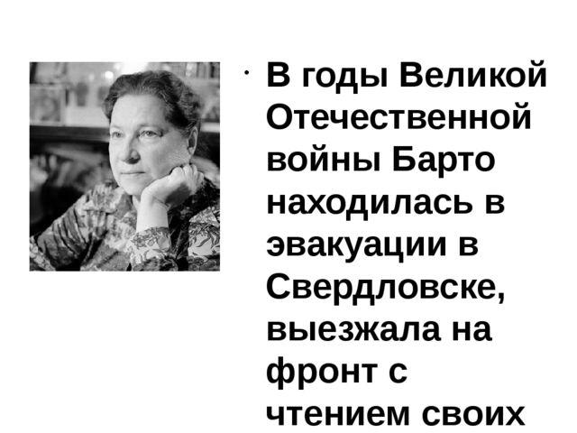 В годы Великой Отечественной войны Барто находилась в эвакуации в Свердловске...