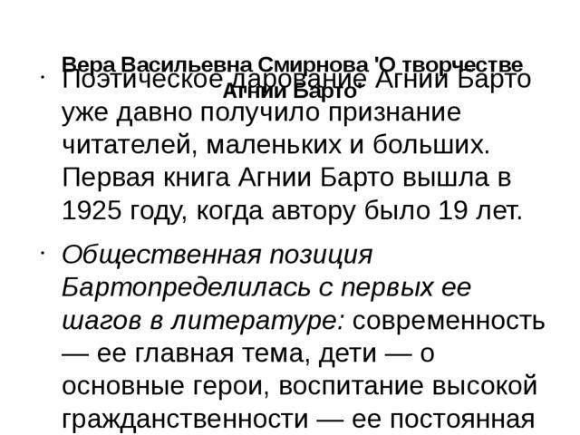 Вера Васильевна Смирнова 'О творчестве Агнии Барто' Поэтическое дарование Аг...