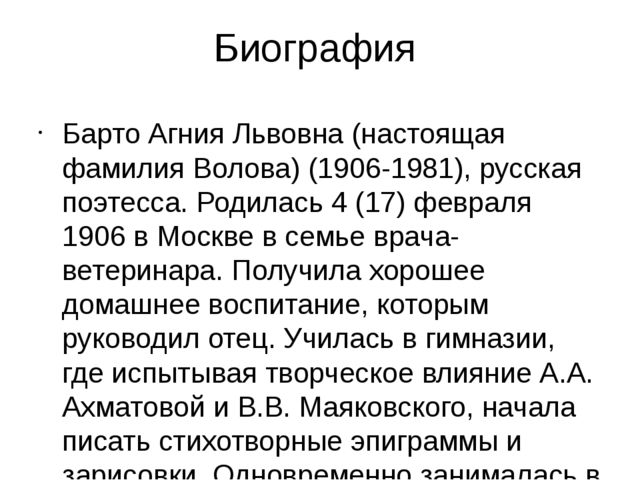 Биография Барто Агния Львовна (настоящая фамилия Волова) (1906-1981), русская...